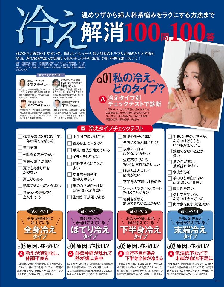■美容雑誌・記事総合スレッド Part61■ [無断転載禁止]©2ch.net YouTube動画>4本 ->画像>433枚