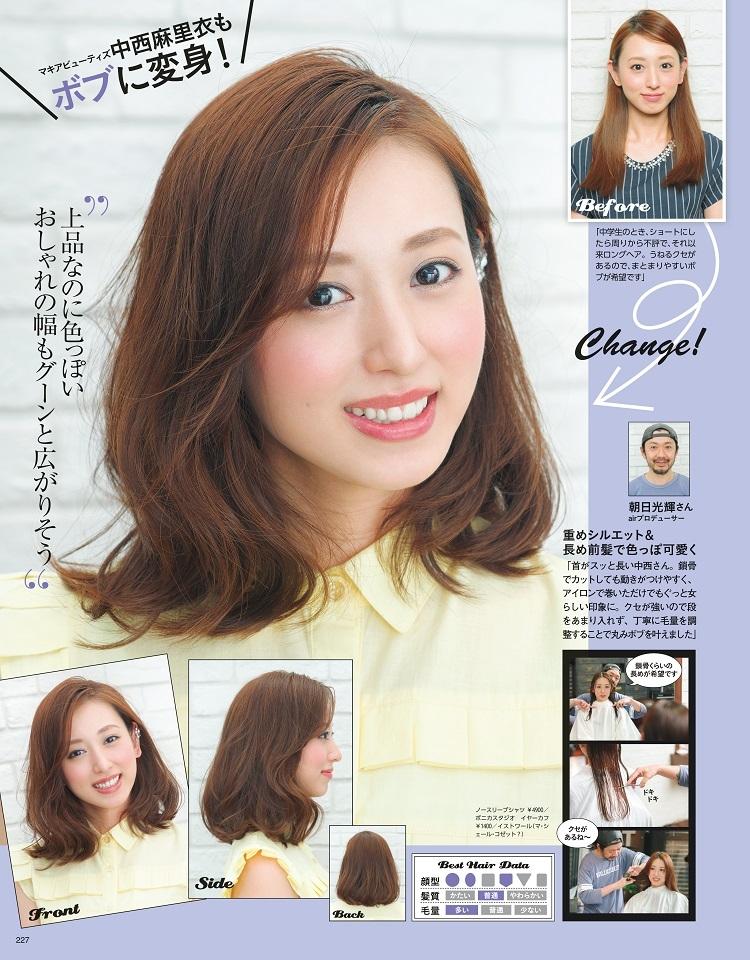 9月号表紙 9月号目次 猫の手グローブで腸もみBOOK 千吉良恵子Pr... 2015年9月号 