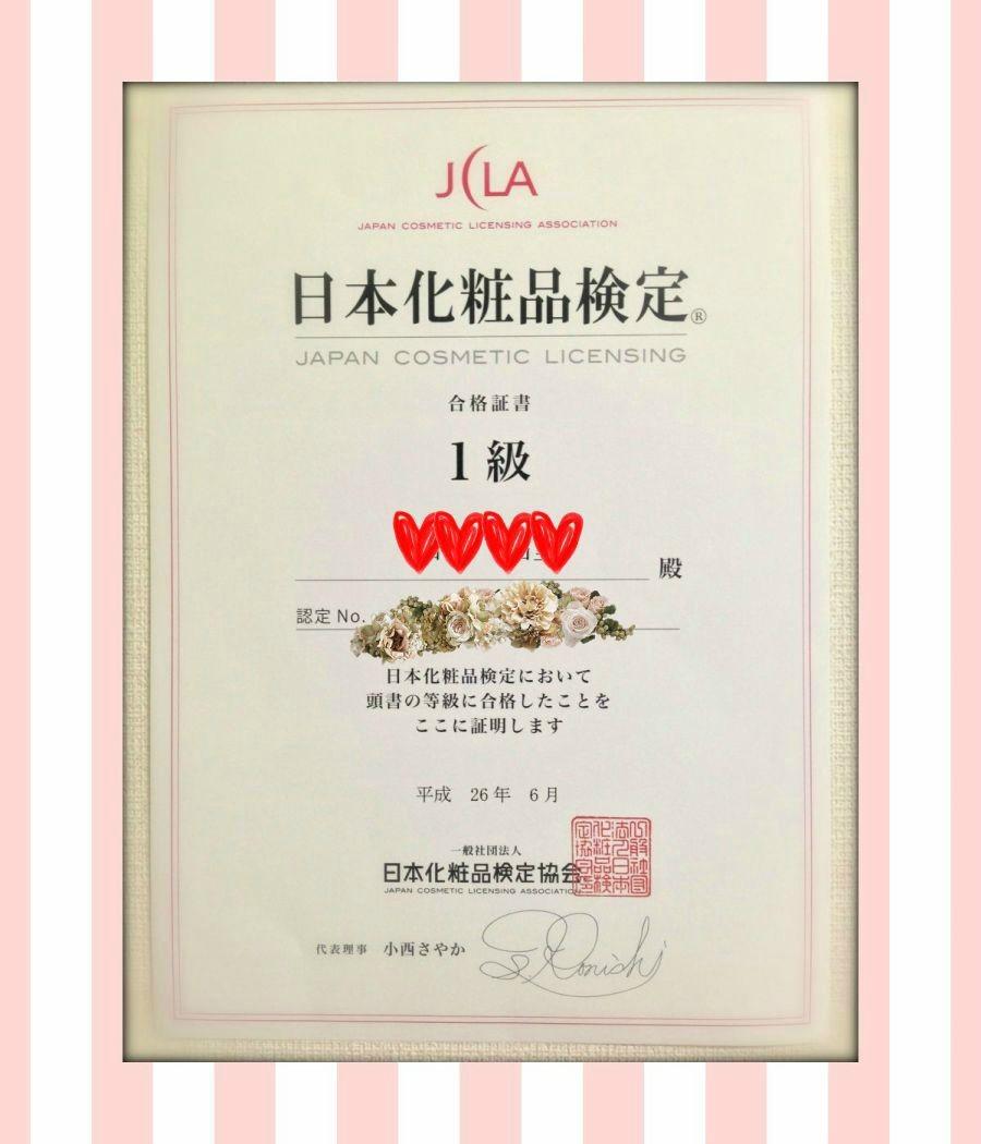 日本化粧品検定1級合格