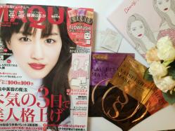 「Xmasコフレ」に「3日で格上げ美人」MAQUIA12月号の見どころと豪華付録!