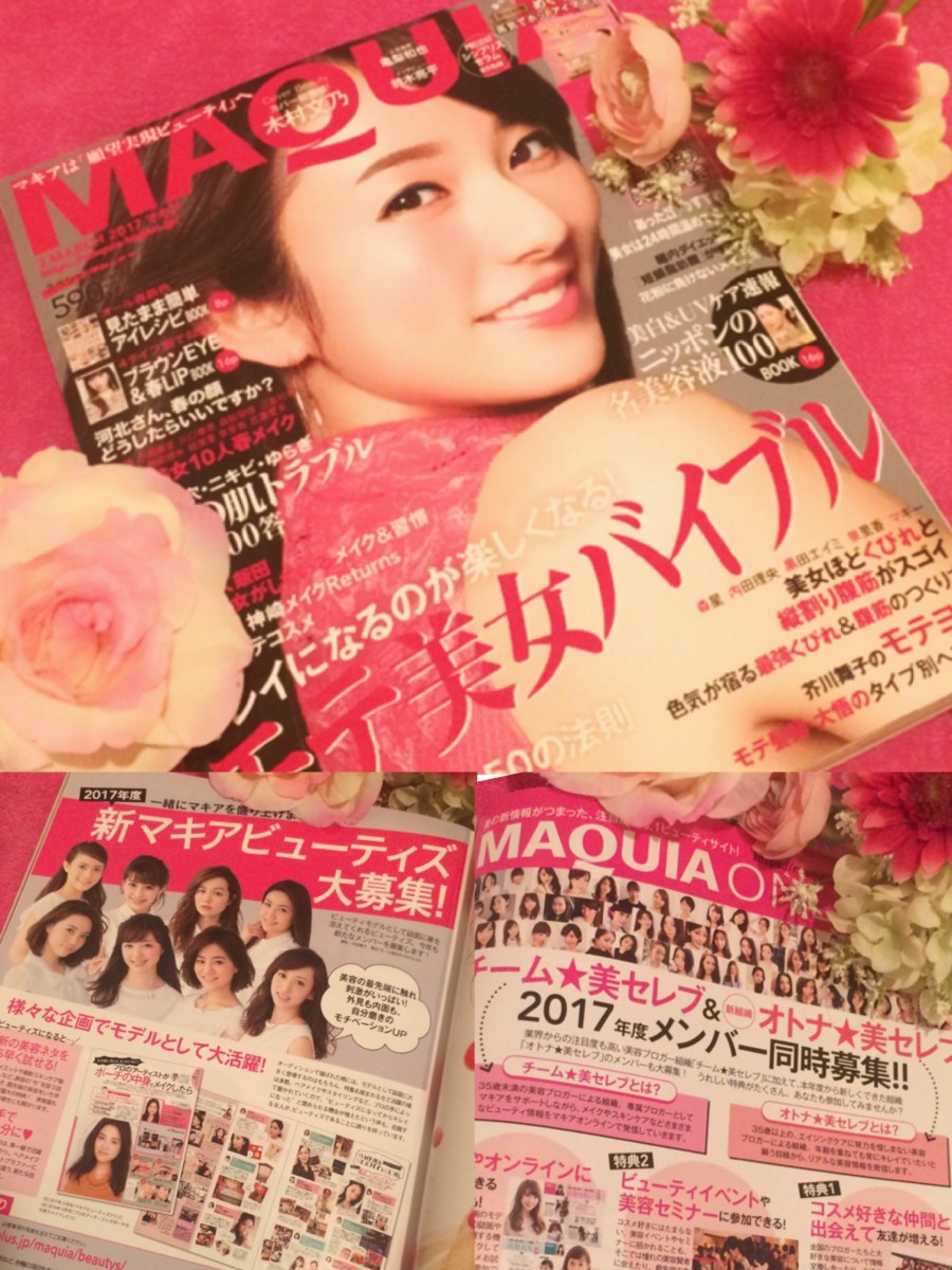 """""""モテ""""って結局こういうこと♡【MAQUIA3月号】で新しい自分になる!"""