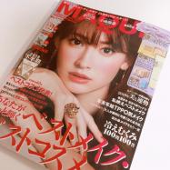 MAQUIA 1月号発売中!これを読めば今買うべきコスメが全てわかる!