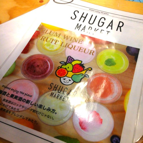 【2/18OPEN!】梅酒・果実酒100種飲み放題『SHUGAR MARKET』で美容にイイ「コールドプレス果実酒」を♪