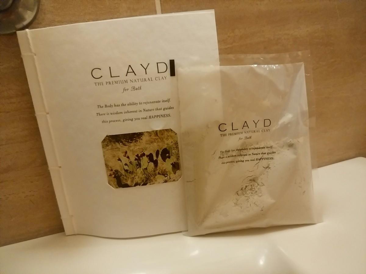 クレイの入浴剤CLAYDもうひとつの活用法♪