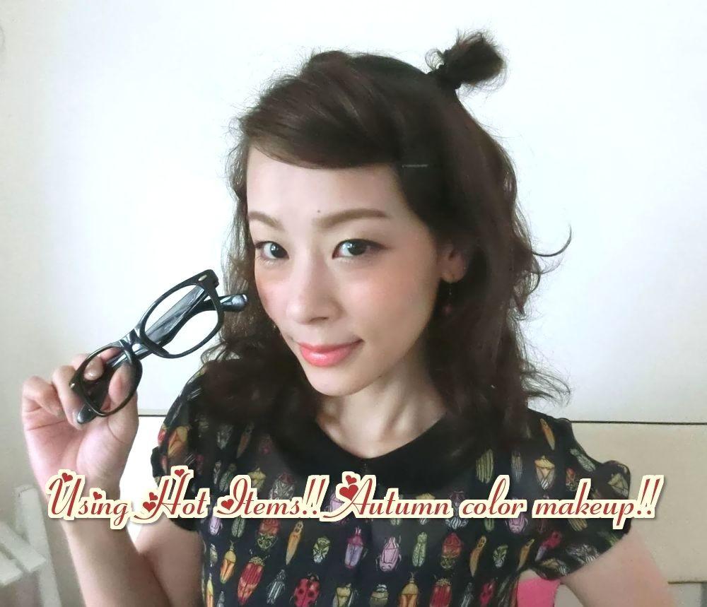 【動画あり】 話題のプチプラコスメを使って秋色メイク♡