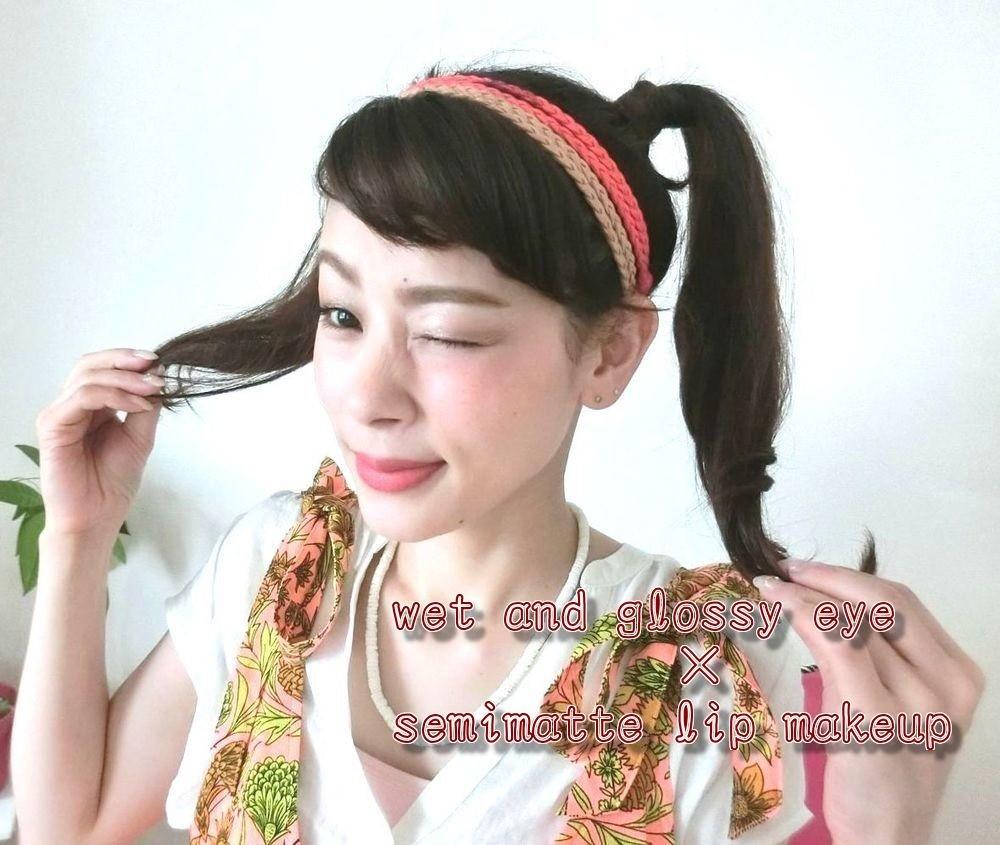 【動画あり】パウダーシャドウで作る濡れツヤまぶた×セミマット唇で夏メイク★