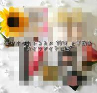 【ベスコス 2019' メイクアイテム編】コスメハンターが選んだ上半期 マイベストコスメはコレ!
