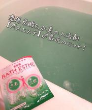 ドラッグストアで手軽に買える濃厚炭酸&水素入浴剤【バスエステ】が最近のヒット!