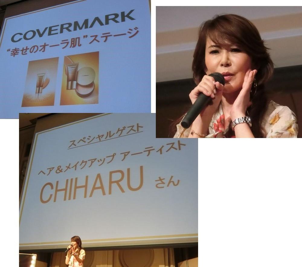 【ビューティシェア・レポ⑦】 CHIHARUさん×カバーマークのトークショーは学びがいっぱい!