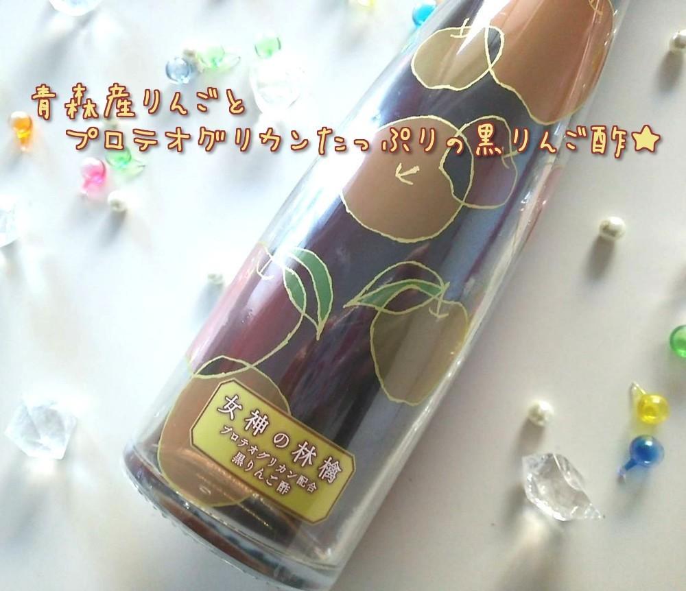 私の体を作っているドリンク!プロテオグリカンたっぷりの黒りんご酢★