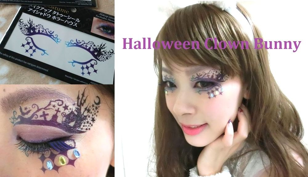 【動画あり】ダイソーのタトゥーシールを使った簡単ハロウィンメイク★バニー編
