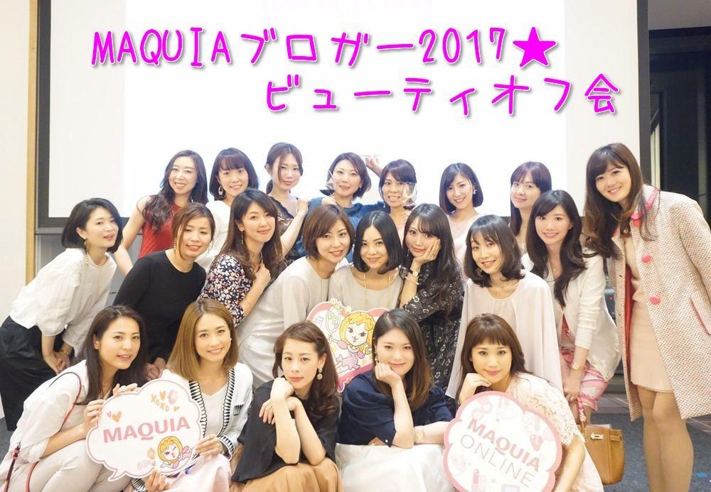 ついに始動!MAQUIA ブロガー 2017♡ビューティオフ会開催!!