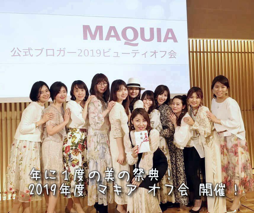 【オフ会レポ】年に1度の美の祭典!2019年度 マキア オフ会が開催されました☆