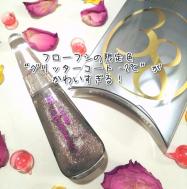 """【速報】フローフシの限定色""""グリッターコート -2℃""""がかわいすぎる!"""