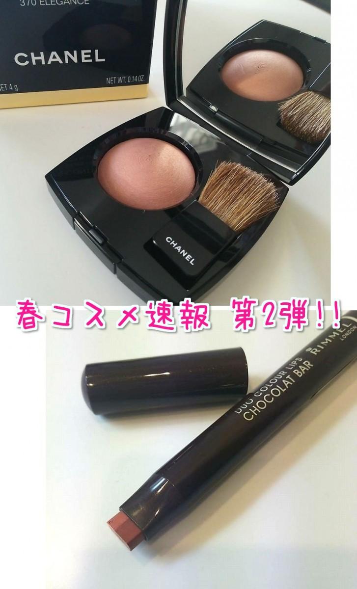 春コスメ速報 第2弾♥ 話題のあのグラデリップと美しすぎるチークの新色をGET!!