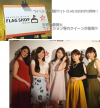 ファッション通販サイト FLAG SHOPが10周年イベントへ!世界の歌姫とファッション界のクイーンが登場♡