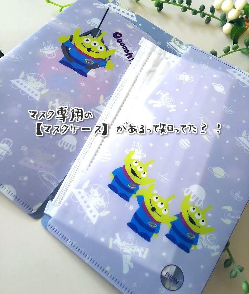 季節的マストアイテム★マスク専用の【マスクケース】があるって知ってた?!