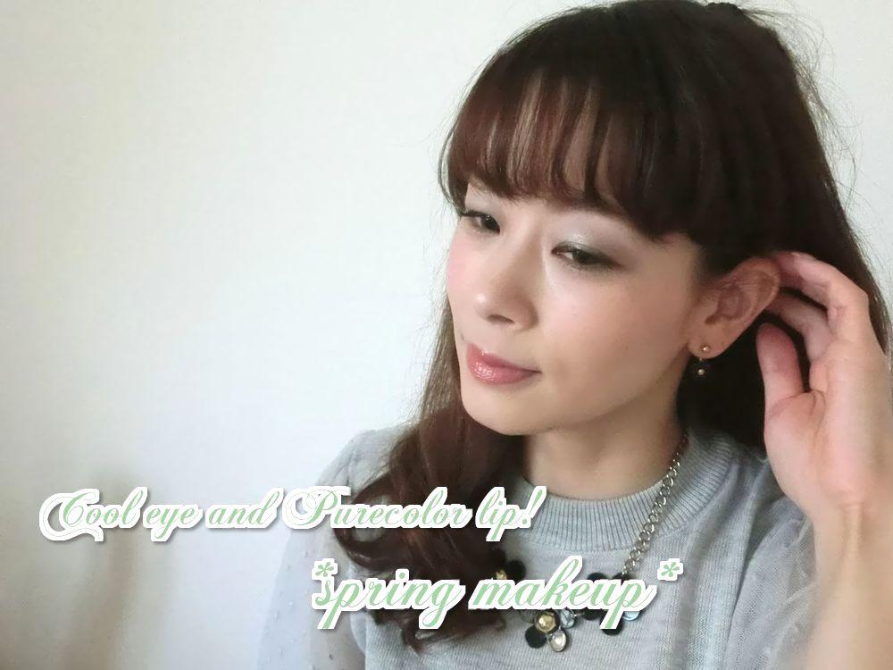 【動画あり】 SUQQUが主役!涼しげEye & ピュアカラーLipで大人の春メイク♡
