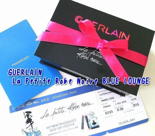 """ゲラン """" La Petite Robe Noire BLUE LOUNGE """"へ♡"""