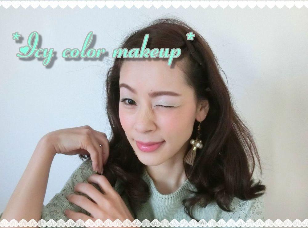 【動画あり】 ランコムの限定パレットで作るアイシー・カラーメイク♡