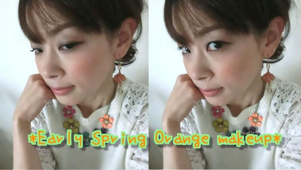 【動画あり】 春を先取り♡ SUQQUにCHICCA!! 話題のアイテムを使ってオレンジメイク