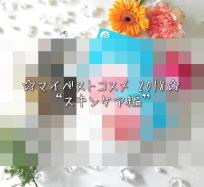 【ベスコス 2018' スキンケア編】コスメハンター的マイベストコスメはコレ☆