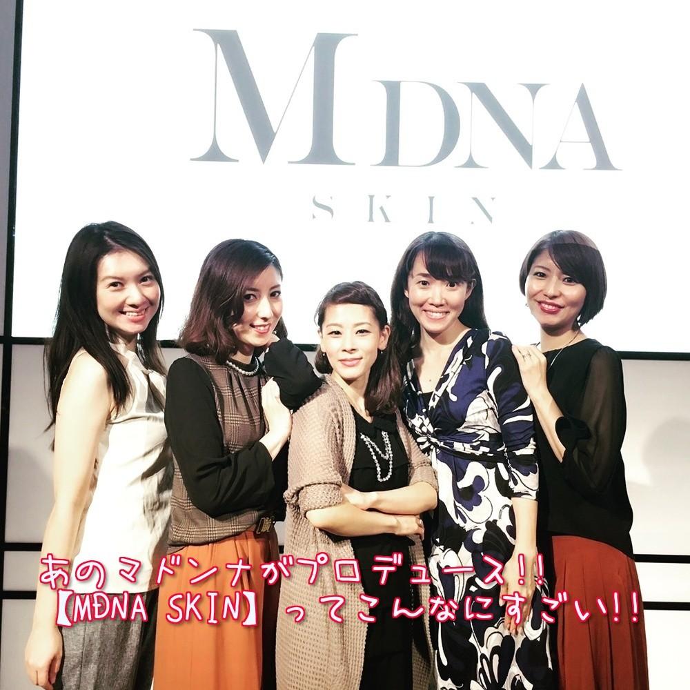 あのマドンナが唯一プロデュースする 【MDNA SKIN】ってこんなにすごい!!!!