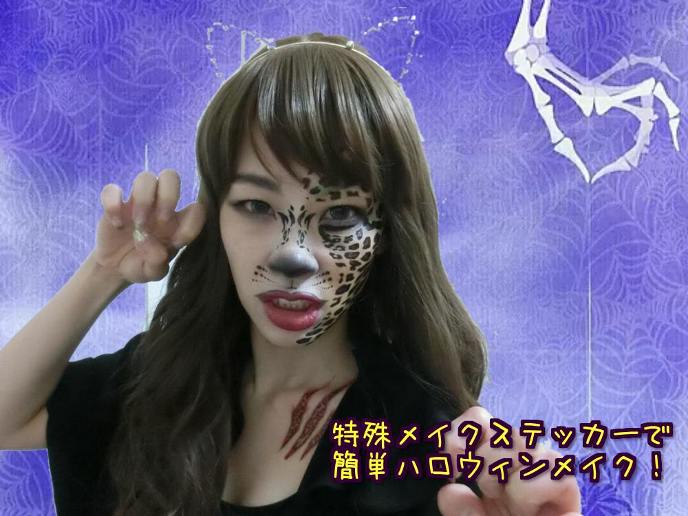 ハロウィン動画メイク