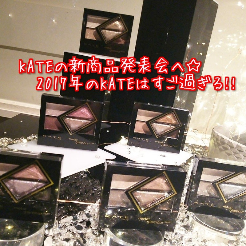 KATEの新商品発表会へ☆2017年のKATEはすご過ぎる!!