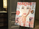 MAQUIA ビューティーオフ会に行ってきました!