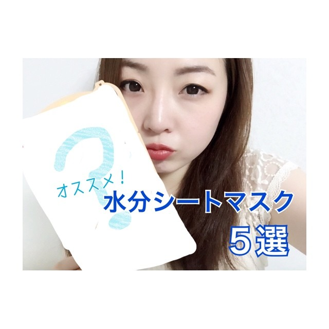 【韓国コスメ】火照った肌には水分補給を!オススメ☆水分シートマスクランキング5選