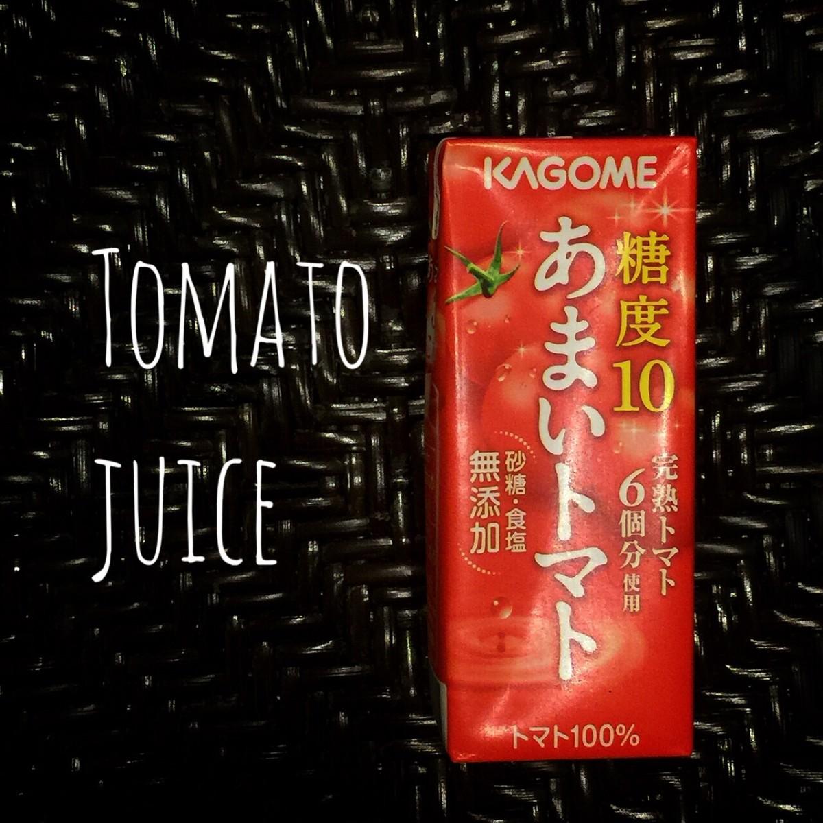 トマトジュースで美肌をつくる♡