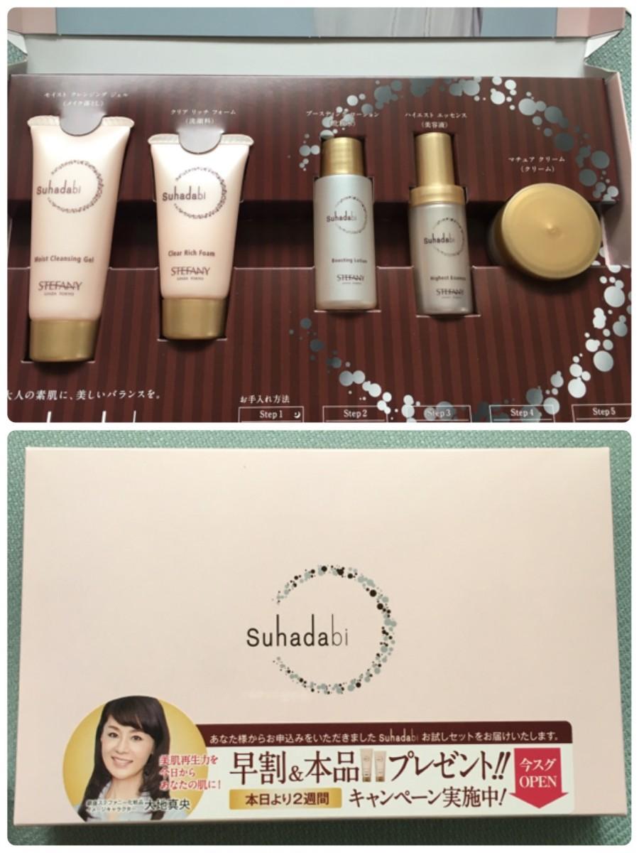 銀座ステファニー化粧品Suhadabiをお試し!