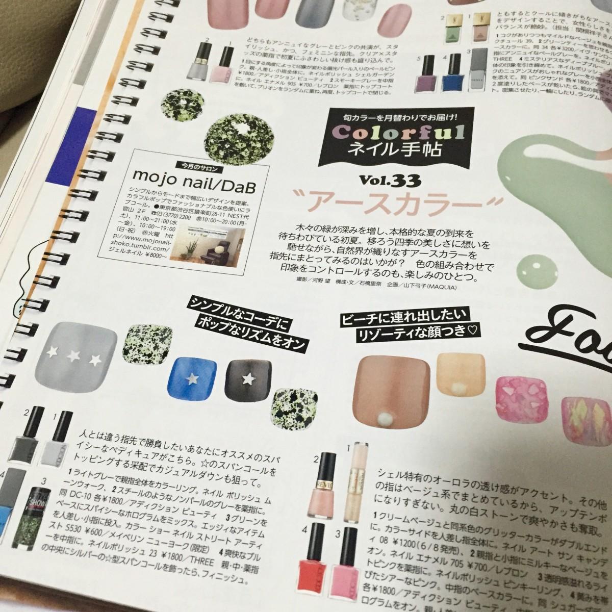 マキア買い☆アースカラーネイル