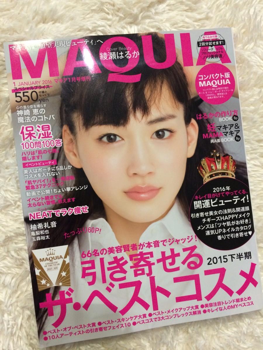 本日発売MAQUIA1月号☆mariaも…