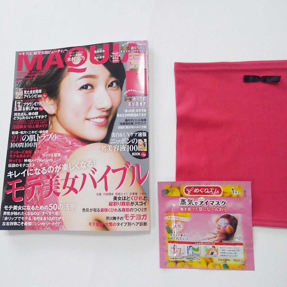 ◆《MAQUIA3月号発売》春はすぐそこ!今回はボディに新色メイクに・・モテ美女バイブル♡◆