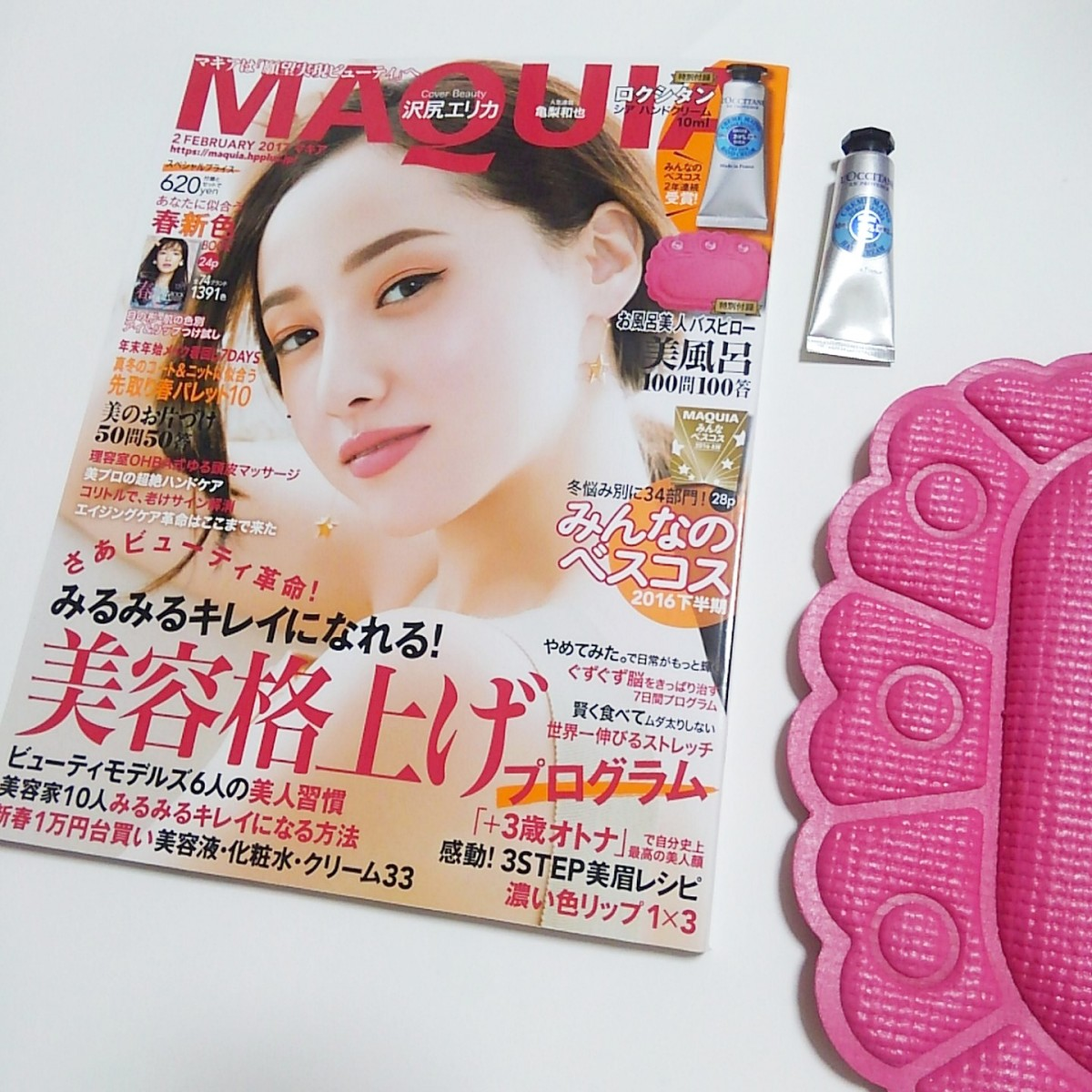 "◆《MAQUIA2月号発売》""美容格上げプログラム""で春待ち美容を始めましょ♪◆"