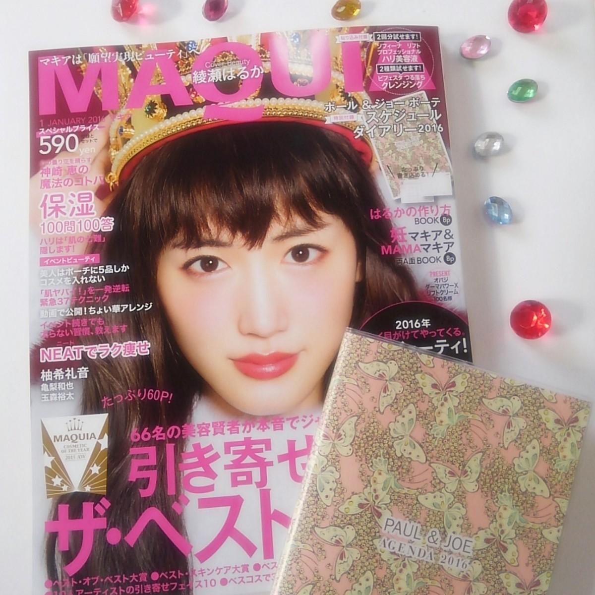 ◆2015年を振り返り、2016年の美の計画を!本日発売MAQUIA1月号☆◆