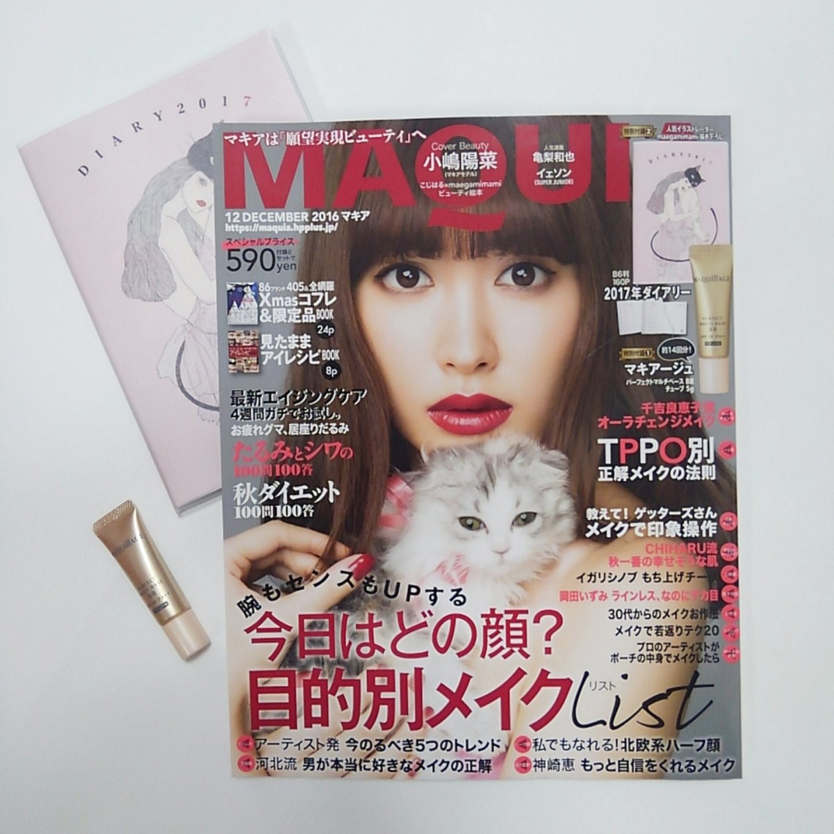 ◆《MAQUIA12月号発売》ホリデーシーズンに向けて更にブラッシュアップ!目的別メイクで毎日最高の自分に♡◆