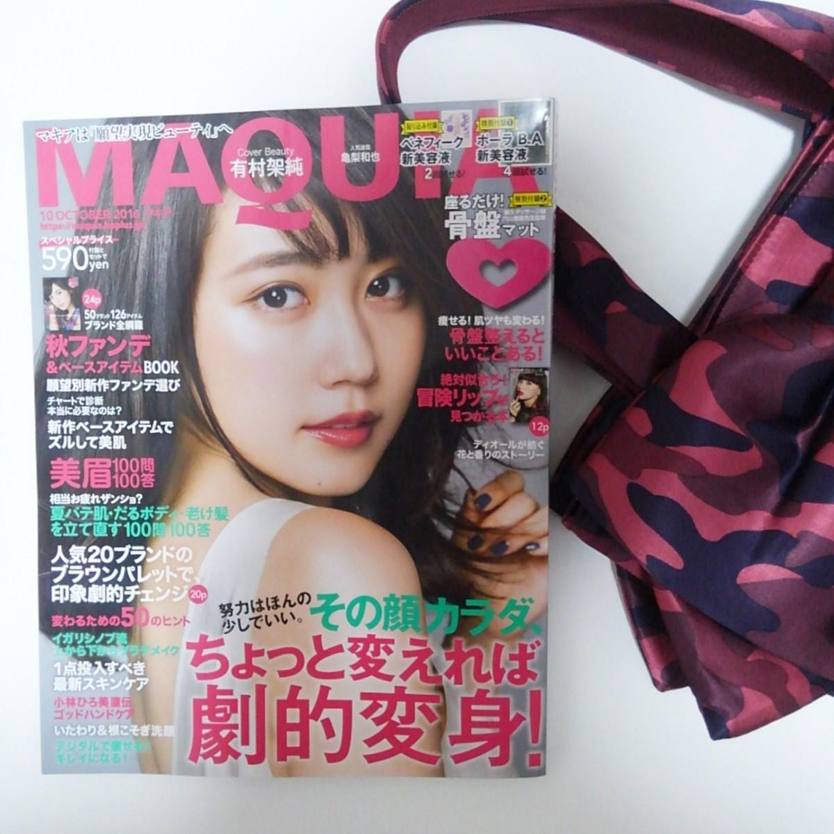 ◆《MAQUIA10月号発売》ちょっとの努力で劇的変身が叶う!この秋は今までと違う私に!◆