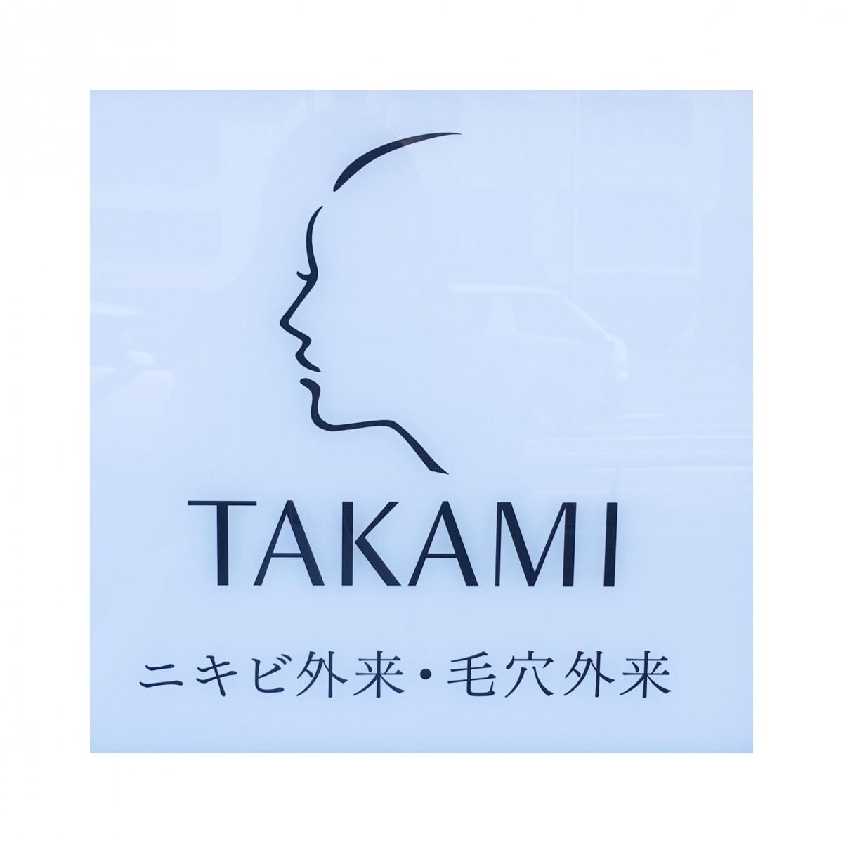 タカミクリニック【ニキビ外来】続けてます!