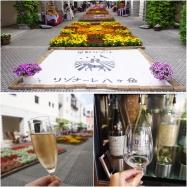 日本ワインの聖地!リゾナーレ八ヶ岳で、ワインがもっともっと好きになる!【前編】