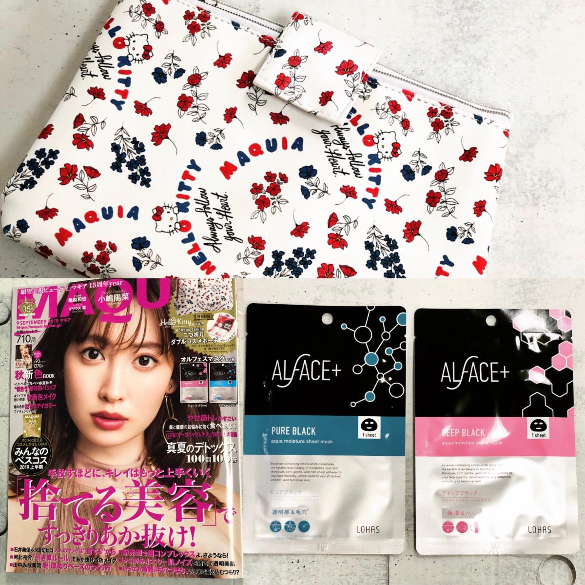 明日発売、MAQUIA(9月号)は小嶋陽菜さんが目印。  大特集! 捨てる美容にみんなのベスコス2019上半期!秋の新色2019と盛りだくさん