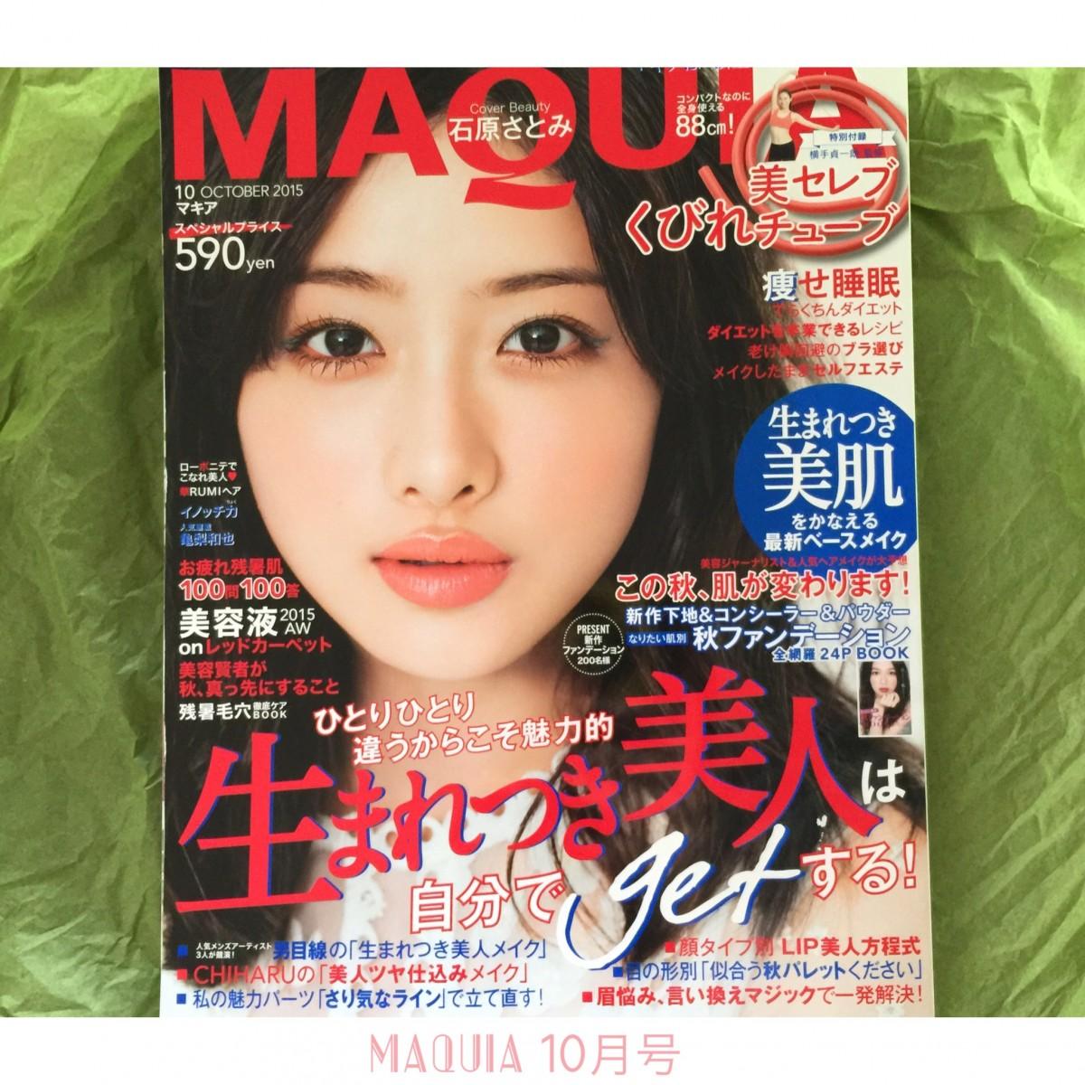 mimiのMAQUIA10月号見どころ♡〜生まれつき美人は自分でgetする〜