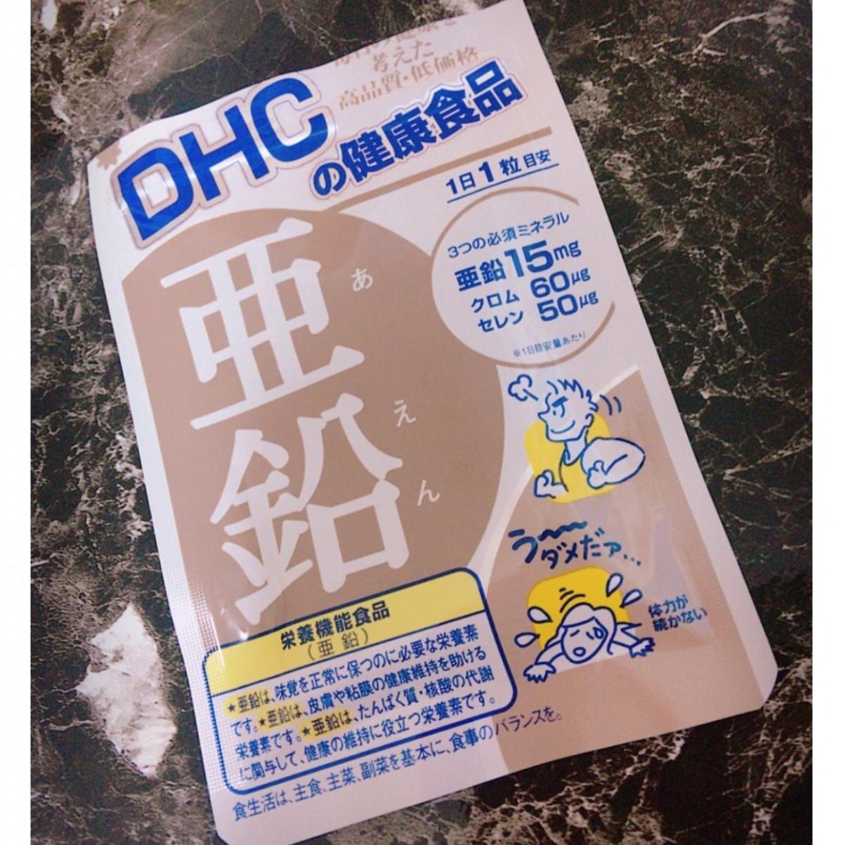 頭皮と髪の悩みに必見!20日分で195円の手軽さ!マキア7月号を参考に必須ミネラル『亜鉛』を摂り始めました。