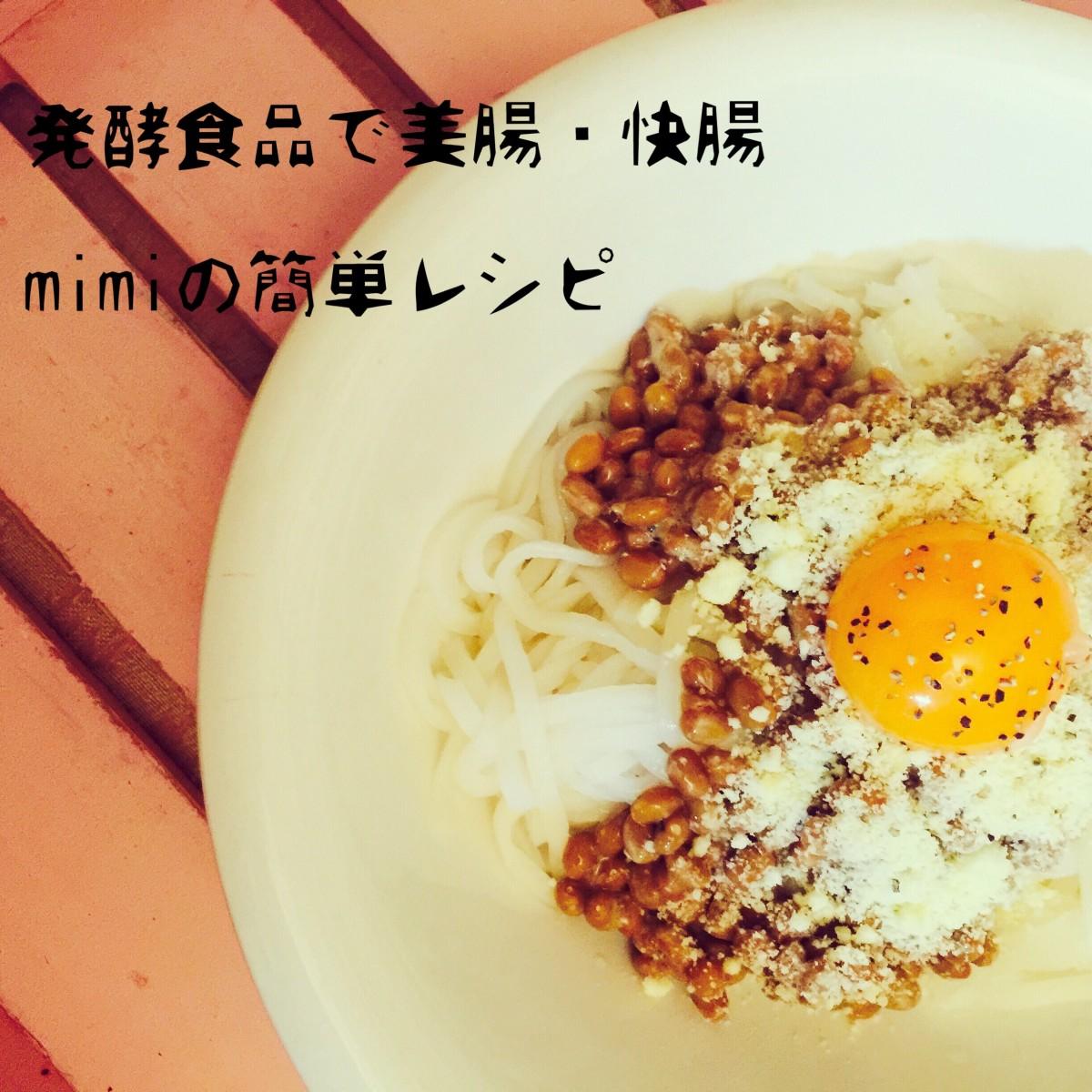 【レシピ付き】5分で完成!発酵食品で美腸・快腸!休日は納豆カルボナーラで時短lunch♡