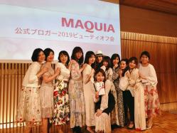 【速報】美容大好き美女が大集合。  MAQUIA公式ブロガー2019ビューティオフ会開催
