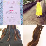 【つな髪】髪の毛15cmから参加OKに?!髪を寄付するボランティア ヘアドネーション
