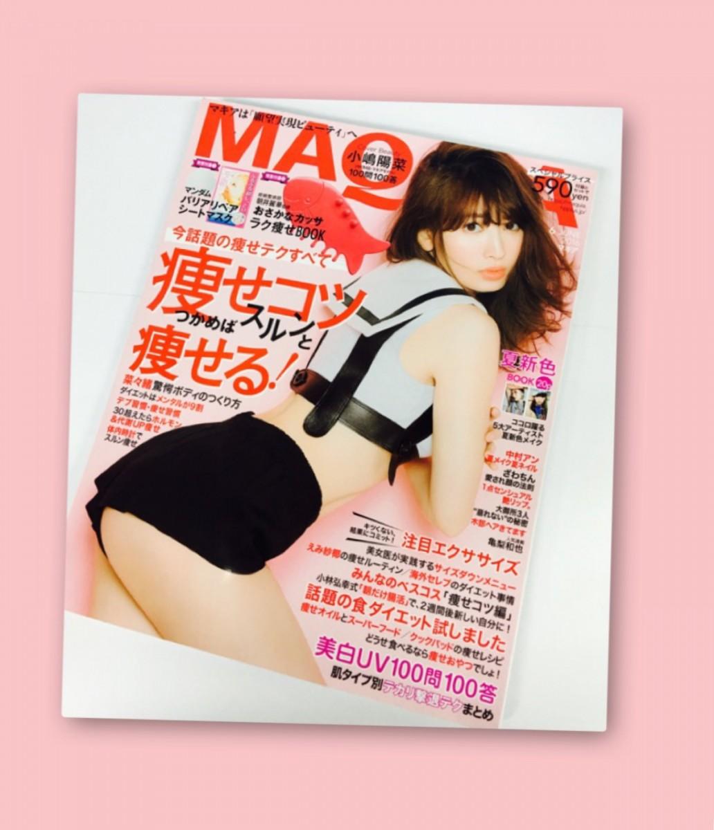 【本日発売】なりたいBODY No1こじはるちゃんの美BODYを目指して!MAQUIA6月号 pinkmimiの見どころ紹介。