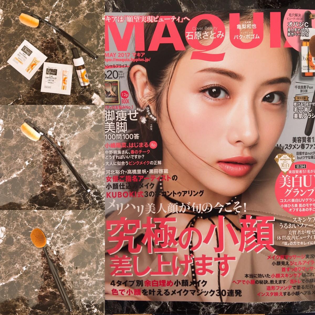 明日全国発売♡マキア5月号は女性の永遠の憧れ小顔特集!付録の毛穴ビューティボックスも豪華!